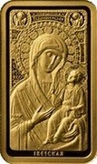 Belarus 50 Roubles Icon of the Most Holy Theotokos of Iveron 2013 Proof KM# A509 ІВЕРСКАЯ coin reverse