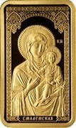 Belarus 50 Roubles Icon of the Most Holy Theotokos of Smalensk 2013 Proof KM# A267 СМАЛЕНСКАЯ coin reverse