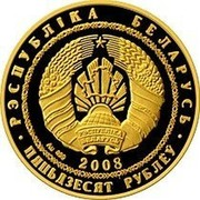 Belarus 50 Roubles Lynx 2008 Proof KM# 390 РЭСПУБЛИКА БЕЛАРУСЬ AU 999 2008 ПЯЦЬДЗЕСЯТ РУБЛЁЎ coin obverse