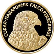 Belarus 50 Roubles Peregrine Falcon 2006 KM# 142 СОКАЛ-ПАДАРОЖНІК FALCO PEREGRINUS coin reverse