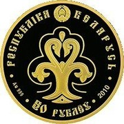 Belarus 50 Roubles Slavic Woman 2010 Proof KM# 393 РЭСПУБЛІКА БЕЛАРУСЬ AU 999 50 РУБЛЁЎ 2010 coin obverse