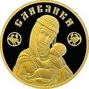 Belarus 50 Roubles Slavic Woman 2010 Proof KM# 393 СЛАВЯНКА coin reverse