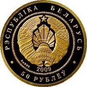 Belarus 50 Roubles Squirrel 2009 Proof KM# 391 РЭСПУБЛІКА БЕЛАРУСЬ AU 999 2009 50 РУБЛЁЎ coin obverse