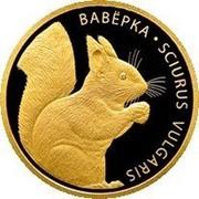 Belarus 50 Roubles Squirrel 2009 Proof KM# 391 ВАВЁРКА * SCIURUS VULGARIS coin reverse