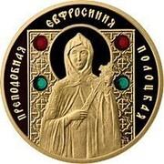 Belarus 50 Roubles St Euphrosyne of Polotsk 2008 KM# 385 ПРЕПОДОБНАЯ ЕВФРОСИНИЯ ПОЛОЦКАЯ coin reverse