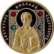 Belarus 50 Roubles St Nicholas the Wonderworker 2008 KM# 388 СВЯТИТЕЛЬ НИКОЛАЙ ЧУДОТВОРЕЦ coin reverse