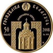 Belarus 50 Roubles St Seraphim of Sarov 2008 KM# 386 РЭСПУБЛІКА БЕЛАРУСЬ ПРАВОСЛАВНЫЕ СВЯТЫЕ 50 РУБЛЁЎ 2008 AU 900 MW coin obverse
