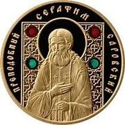 Belarus 50 Roubles St Seraphim of Sarov 2008 KM# 386 ПРЕПОДОБНЫЙ СЕРАФИМ САРОВСКИЙ coin reverse