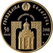 Belarus 50 Roubles St Sergii of Radonezh 2008 KM# 387 РЭСПУБЛІКА БЕЛАРУСЬ ПРАВОСЛАВНЫЕ СВЯТЫЕ 50 РУБЛЁЎ 2008 AU 900 MW coin obverse