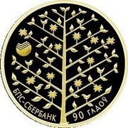 Belarus 50 Roubles The 90th Anniversary of BPS-Sberbank 2013 Proof KM# B436 БПС-СБЕРБАНК 90 ГАДОЎ coin reverse