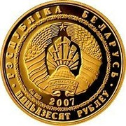 Belarus 50 Roubles Wolf 2007 Proof KM# 384 РЭСПУБЛИКА БЕЛАРУСЬ AU 999 2007 ПЯЦЬДЗЕСЯТ РУБЛЁЎ coin obverse