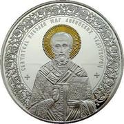 Belarus 500 Roubles St Nicholas the Wonderworker 2013 Proof KM# 510 СВЯТИТЕЛЬ НИКОЛАЙ МИР ЛИКИЙСКИХ ЧУДОТВОРЕЦ coin reverse