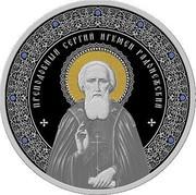 Belarus 500 Roubles St. Sergius Hegumen of Radonezh 2014 Proof KM# 469 ПРЕПОДОБНЫЙ СЕРГИЙ ИГУМЕН РАДОНЕЖСКИЙ coin reverse