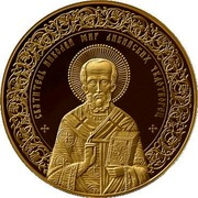 Belarus 5000 Roubles St Nicholas the Wonderworker 2013 Proof KM# 511 СВЯТИТЕЛЬ НИКОЛАЙ МИР ЛИКИЙСКИХ ЧУДОТВОРЕЦ coin reverse