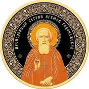Belarus 5000 Roubles St. Sergius Hegumen of Radonezh 2014 Proof KM# 472 ПРЕПОДОБНЫЙ СЕРГИЙ ИГУМЕН РАДОНЕЖСКИЙ coin reverse