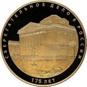 Russia 50000 Rubles The 175th Anniversary of the Savings Business in Russia 2016 СПМД Proof-like; St. Petersburg Mint СБЕРЕГАТЕЛЬНОЕ ДЕЛО В РОССИИ 175 ЛЕТ coin reverse