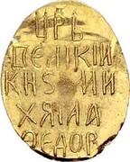 Russia ¼ Dukat Mikhail Fyodorovich ND (1613-1645)  ЦРЬ ВЄЛІКІЙ КНS КИЙ ХЯІЛА ФЄДОР coin reverse