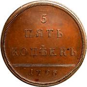 Russia Five Kopeks Novodel 1796 KM# N274 5 ПЯТЬ КОПѢЕКЪ 1796 coin reverse
