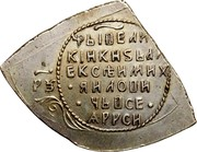Russia ¼ Jefimok Alexey Mikhailovich (Novodel) ND (1654)  ФЬІОЕЛИ КІНКНSЬЛ ЕКСѢИМИХ ЯИЛООИ ЧЬОСЕ Ѧ РУСИ coin reverse