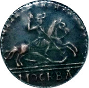 Russia Kopek Novodel 1727 МОСКВА coin obverse
