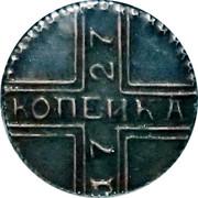 Russia Kopek Novodel 1727 КОПЕИКА 1727 coin reverse