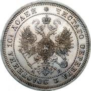 Russia Poltina Aleksandr II / III 1863 СПБ АБ St. Petersburg Mint Y# 24 ЧИСТАГО СЕРЕБРА 2 ЗОЛОТНИКА 10 1/2 ДОЛЕЙ Ф Б coin obverse