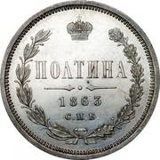 Russia Poltina Aleksandr II / III 1863 СПБ АБ St. Petersburg Mint Y# 24 ПОЛТИНА 1859 С.П.Б. coin reverse