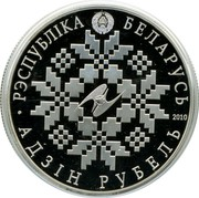 Belarus Rouble 10 Years of EurAsEC 2010 Proof KM# 223 РЭСПУБЛІКА БЕЛАРУСЬ 2010 АДЗІН РУБЕЛЬ coin obverse