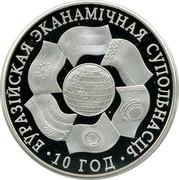 Belarus Rouble 10 Years of EurAsEC 2010 Proof KM# 223 ЕЎРАЗІЙСКАЯ ЭКАНАМІЧНАЯ СУПОЛЬНАСЦЬ 10 ГОД coin reverse