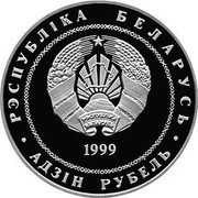 Belarus Rouble 100th Anniversary of Mikhas Lynkov 1999 Prooflike KM# 23 РЭСПУБЛІКА БЕЛАРУСЬ 1999 АД3ІН РУБЕЛЬ coin obverse