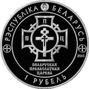 Belarus Rouble 1025th Anniversary of Christianizing Rus 2013 Prooflike KM# 437 БЕЛАРУСКАЯ ПРАВАСЛАЎНАЯ ЦАРКВА РЭСПУБЛІКА БЕЛАРУСЬ 1 РУБЕЛЬ coin obverse