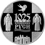 Belarus Rouble 1025th Anniversary of Christianizing Rus 2013 Prooflike KM# 437 1025-ЛЕТИЕ КРЕЩЕНИЯ РУСИ coin reverse
