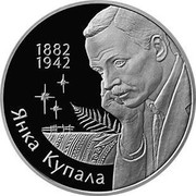 Belarus Rouble 120th Anniversary of Yanka Kupala 2002 Prooflike KM# 116 ЯНКА КУПАЛА 1882 – 1942 coin reverse