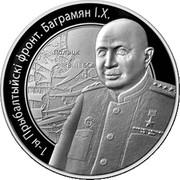Belarus Rouble 1st Baltic Front Bagramyan 2010 Proof KM# 229 1–Ы ПРЫБАЛТЫЙСКІ ФРОНТ. БАГРАМЯН І.Х. coin reverse