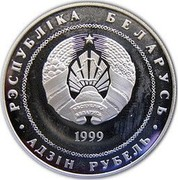 Belarus Rouble 2000th Anniversary of Christianity In the Orthodox religion 1999 Prooflike KM# 41 РЭСПУБЛІКА БЕЛАРУСЬ 1999 АД3ІН РУБЕЛЬ coin obverse