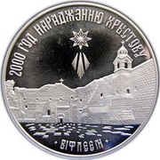Belarus Rouble 2000th Anniversary of Christianity In the Orthodox religion 1999 Prooflike KM# 41 2000 ГОД НАРАДЖЭННЮ ХРЫСТОВУ ВІФЛЕЕМ coin reverse