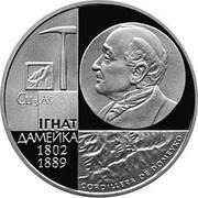 Belarus Rouble 200th Anniversary of Ignacy Domeiko 2002 Prooflike KM# 114 CU3AS ІГНАТ ДАМЕЙКА 1802 1889 CORDILLERA DE DOMEYKO coin reverse