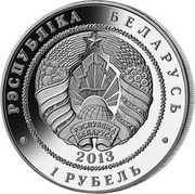 Belarus Rouble 2014 FIFA World Cup Brazil 2013 Proof KM# 448 РЭСПУБЛІКА БЕЛАРУСЬ 1 РУБЕЛЬ coin obverse