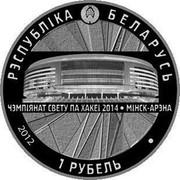 Belarus Rouble 2014 World Ice Hockey Championship 2012 KM# 479 РЭСПУБЛІКА БЕЛАРУСЬ ЧЭМПІЯНАТ СВЕТУ ПА ХАКЕІ 2014 ГОДА МІНСК-АРЭНА 2012 1 РУБЕЛЬ coin obverse