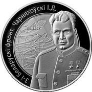 Belarus Rouble 3rd Belarusian Front Charnyakhousky 2010 Proof KM# 228 3-І БЕЛАРУСКІ ФРОНТ. ЧАРНЯХОЎСКІ І.Д. coin reverse