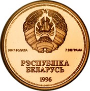 Belarus Rouble 50th Anniversary of the United Nations Organization 1996 Proof KM# 31 961.7 ЗОЛАТА 7.98 ГРАМА РЭСПУБЛІКА БЕЛАРУСЬ 1996 coin obverse