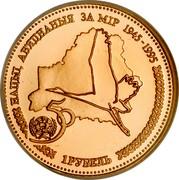 Belarus Rouble 50th Anniversary of the United Nations Organization 1996 Proof KM# 31 НАЦЫІ, АБ'ЯДНАНЫЯ ЗА МІР 1945-1995 1 РУБЕЛЬ coin reverse