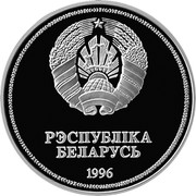 Belarus Rouble 50th Anniversary of United Nations 1996 KM# 6 РЭСПУБЛІКА БЕЛАРУСЬ 1996 coin obverse