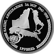 Belarus Rouble 50th Anniversary of United Nations 1996 KM# 6 50 НАЦЫІ, АБ'ЯДНАНЫЯ ЗА МІР 1945-1995 1 РУБЕЛЬ coin reverse
