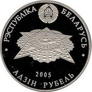 Belarus Rouble 60th Anniversary of Victory 2005 KM# 81 РЭСПУБЛІКА БЕЛАРУСЬ 2005 АДЗІН РУБЕЛЬ coin obverse