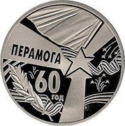 Belarus Rouble 60th Anniversary of Victory 2005 KM# 81 ПЕРАМОГА 60 ГОД coin reverse
