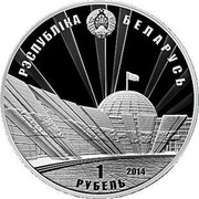 Belarus Rouble 70th Anniversary of Belarus's Liberation from Nazi Invaders 2014 KM# 474 РЭСПУБЛІКА БЕЛАРУСЬ 2014 1 РУБЕЛЬ coin obverse