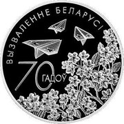 Belarus Rouble 70th Anniversary of Belarus's Liberation from Nazi Invaders 2014 KM# 474 ВЫЗВАЛЕННЕ БЕЛАРУСІ 70 ГАДОЎ coin reverse