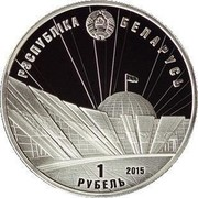 Belarus Rouble 70th Anniversary of WWII Victory 2015 Proof KM# 491 РЭСПУБЛІКА БЕЛАРУСЬ 2015 1 РУБЕЛЬ coin obverse