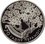 Belarus Rouble 70th Anniversary of WWII Victory 2015 Proof KM# 491 70 ГАДОЎ ПЕРАМОГІ coin reverse